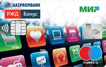 подать онлайн заявку на кредит в газпромбанк по зарплатной карте взять в долг тюмень под расписку
