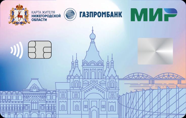 Дебетовая Умная карта Visa Gold с кешбэком или милями
